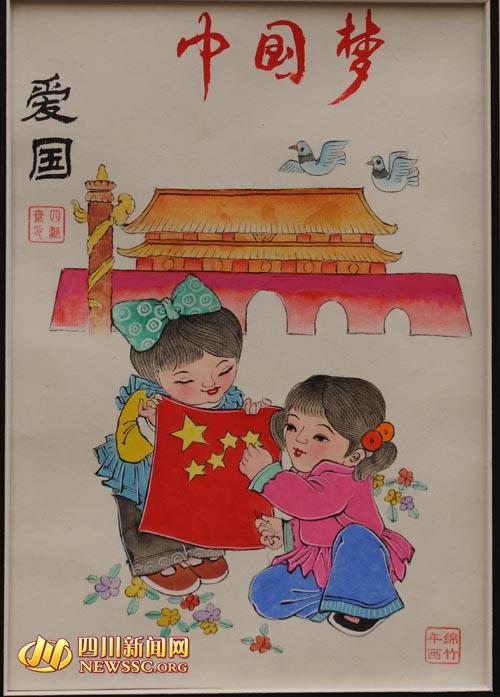 中国梦海报娃娃