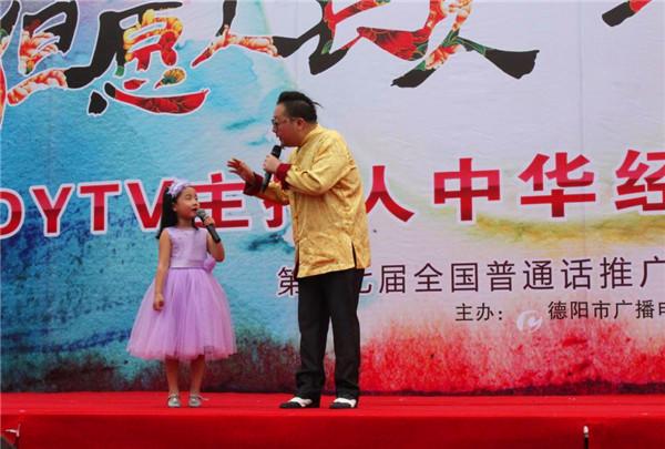 《弟子规》拉开颂读会的序幕,德阳广播电视台播音员,主持人王雪莹,秦图片